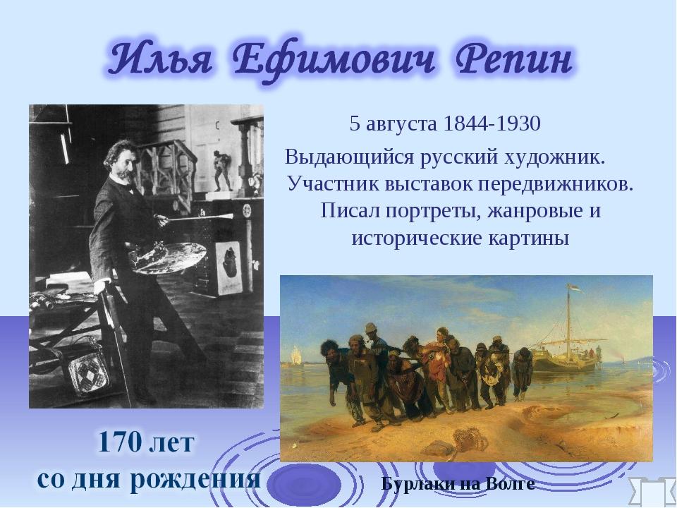 5 августа 1844-1930 Выдающийся русский художник. Участник выставок передвижни...