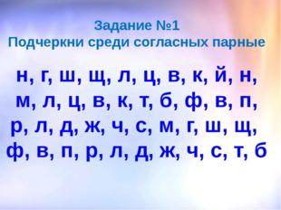 Задание №1 Подчеркни среди согласных парные н, г, ш, щ, л, ц, в, к, й, н, м,