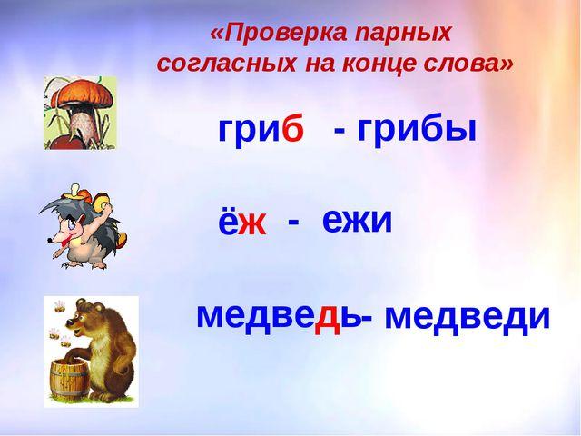гриб ёж медведь - грибы - ежи - медведи «Проверка парных согласных на конце...