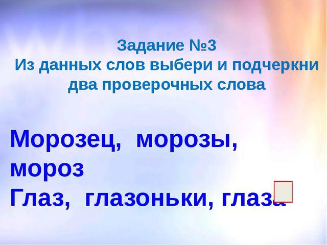 Задание №3 Из данных слов выбери и подчеркни два проверочных слова Морозец, м...