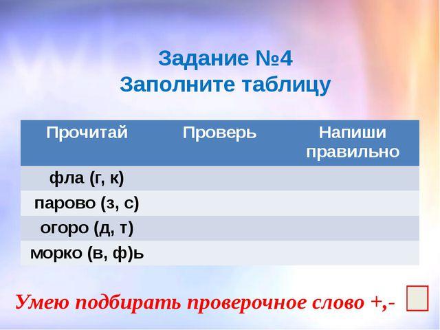 Задание №4 Заполните таблицу Умею подбирать проверочное слово +,- Прочитай П...