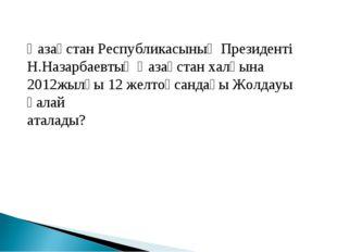 Қазақстан Республикасының Президенті Н.Назарбаевтың Қазақстан халқына 2012жыл