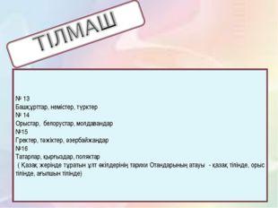№ 13 Башқұрттар, немістер, түрктер № 14 Орыстар, белорустар, молдавандар №15
