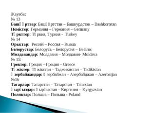 Жауабы: № 13 Башқұрттар: Башқұртстан – Башкурдстан – Bashkortstan Немістер: Г