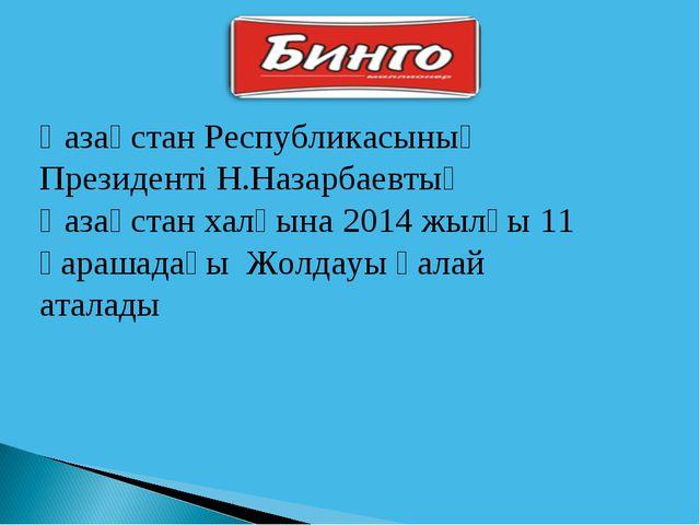 Қазақстан Республикасының Президенті Н.Назарбаевтың Қазақстан халқына 2014 ж...