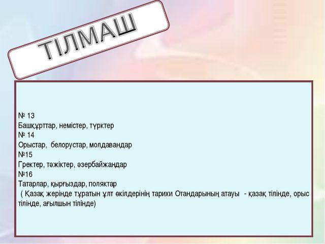 № 13 Башқұрттар, немістер, түрктер № 14 Орыстар, белорустар, молдавандар №15...