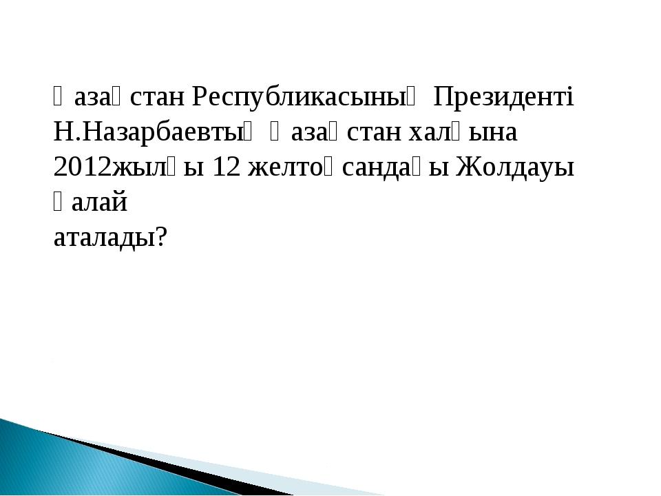 Қазақстан Республикасының Президенті Н.Назарбаевтың Қазақстан халқына 2012жыл...