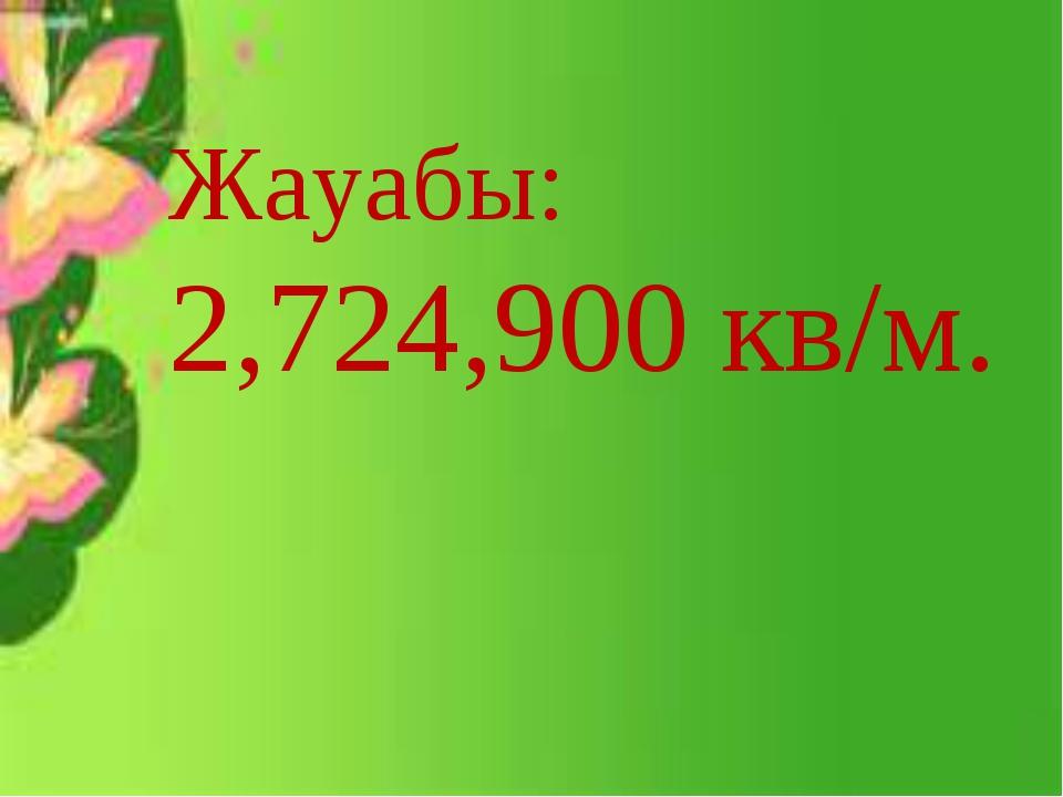 Жауабы: 2,724,900 кв/м.