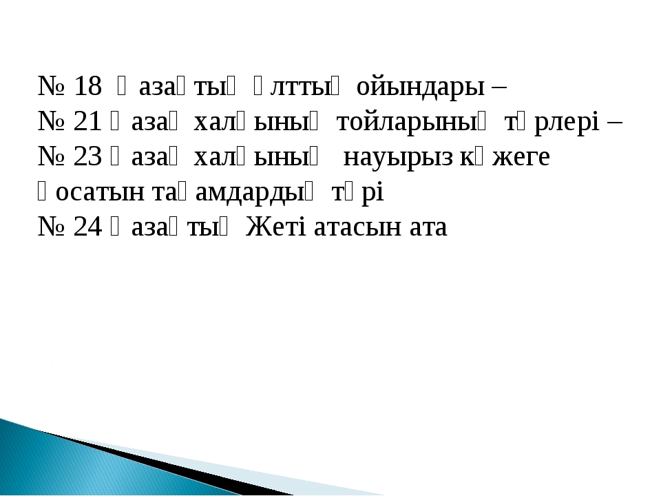 № 18 Қазақтың ұлттық ойындары – № 21 Қазақ халқының тойларының түрлері – № 23...