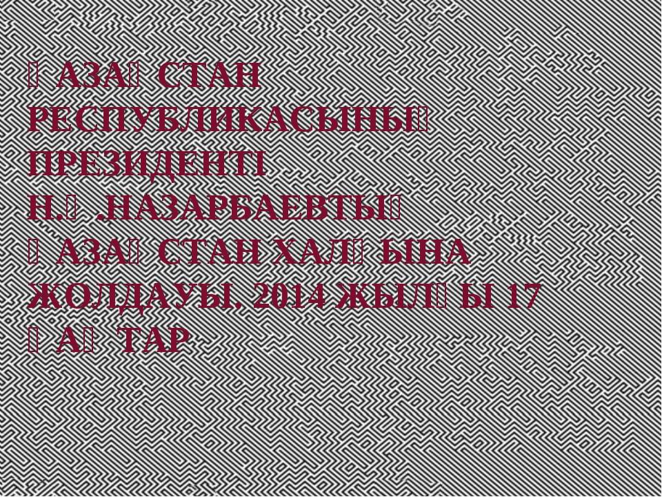ҚАЗАҚСТАН РЕСПУБЛИКАСЫНЫҢ ПРЕЗИДЕНТІ Н.Ә.НАЗАРБАЕВТЫҢ ҚАЗАҚСТАН ХАЛҚЫНА ЖОЛДА...
