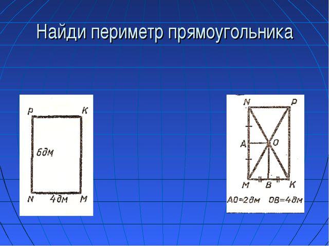 Найди периметр прямоугольника