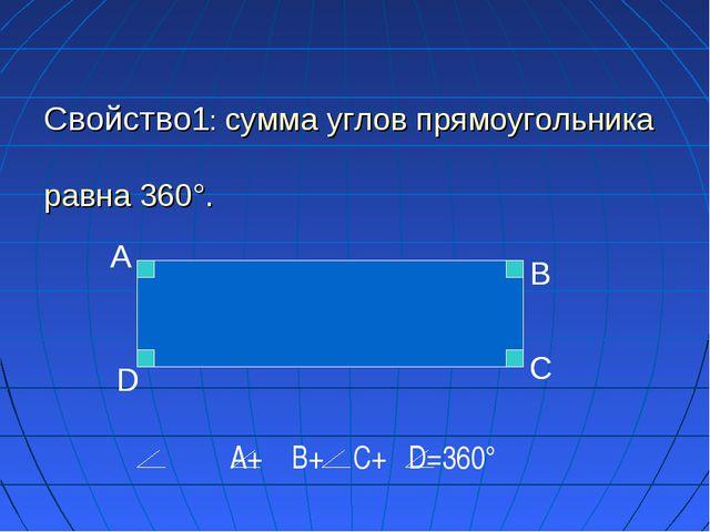 Свойство1: сумма углов прямоугольника  равна 360°. A+ B+ C+ D=360°