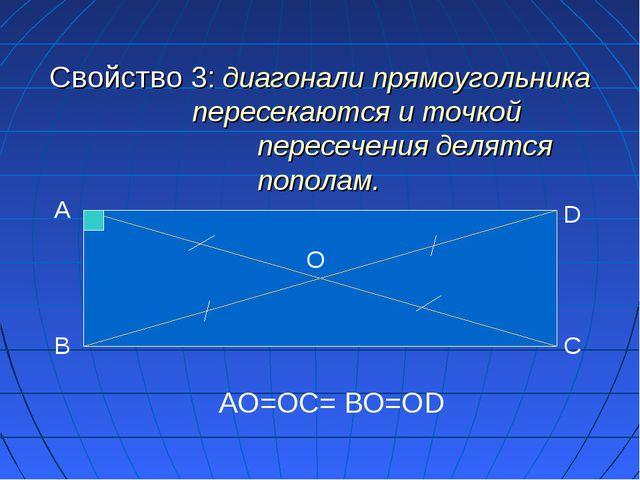 Свойство 3: диагонали прямоугольника  пересекаются и точкой   пересечени...