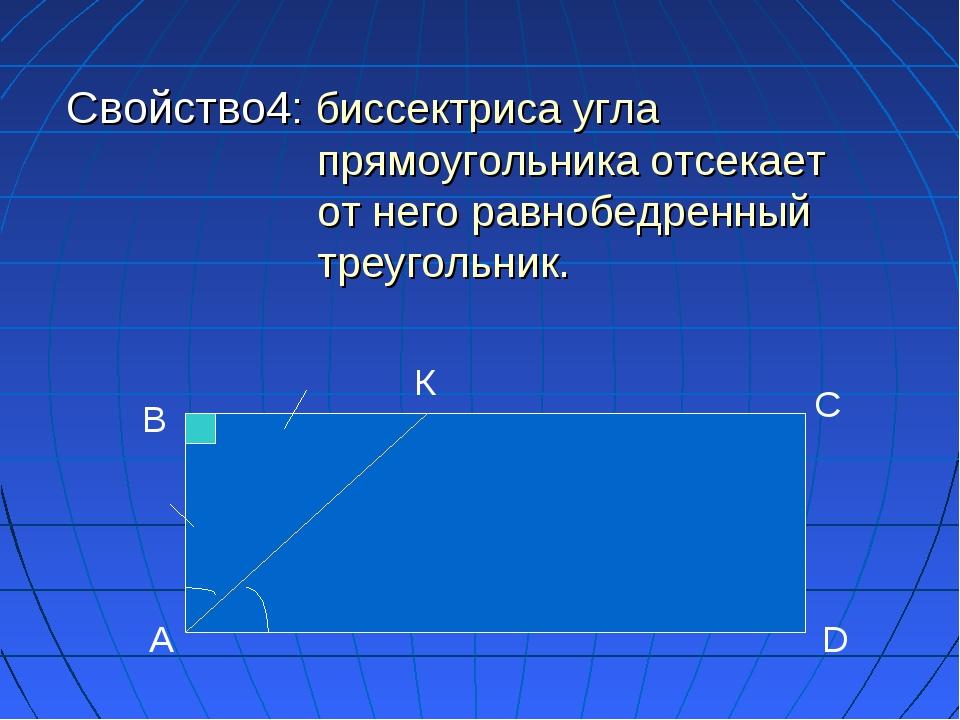 Свойство4: биссектриса угла  прямоугольника отсекает  от него равнобедр...