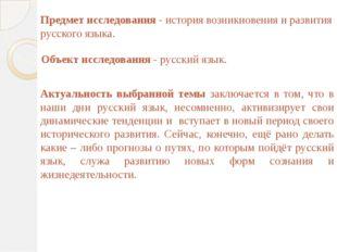 Предмет исследования - история возникновения и развития русского языка. Объе