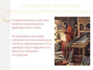 ЗАРОЖДЕНИЕ И ПРИЧИНЫ РАСПАДА ДРЕВНЕРУССКОГО ЯЗЫКА Современный русский язык яв
