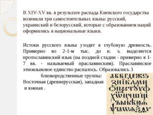 В XIV-XV вв. в результате распада Киевского государства возникли три самостоя