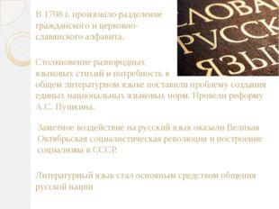 В 1708 г. произошло разделение гражданского и церковно-славянского алфавита.