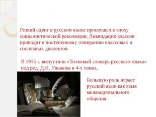 РАЗВИТИЕ РУССКОГО ЯЗЫКА В СОВЕТСКУЮ ЭПОХУ Резкий сдвиг в русском языке произо