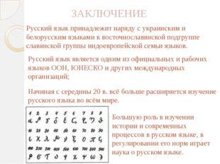 ЗАКЛЮЧЕНИЕ Русский язык принадлежит наряду с украинским и белорусским языками
