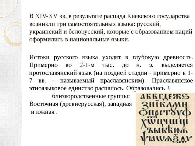 В XIV-XV вв. в результате распада Киевского государства возникли три самостоя...
