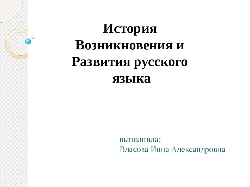 История Возникновения и Развития русского языка выполнила: Власова Инна Алекс...