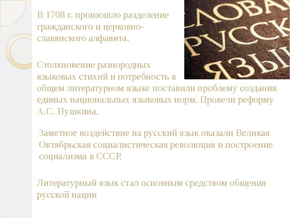 В 1708 г. произошло разделение гражданского и церковно-славянского алфавита....