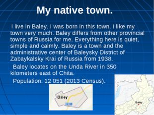 My native town. I live in Baley. I was born in this town. I like my town very
