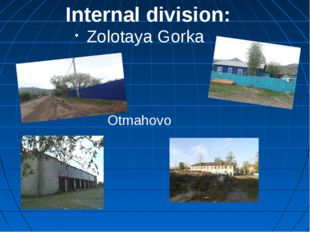 Internal division: Zolotaya Gorka Otmahovo