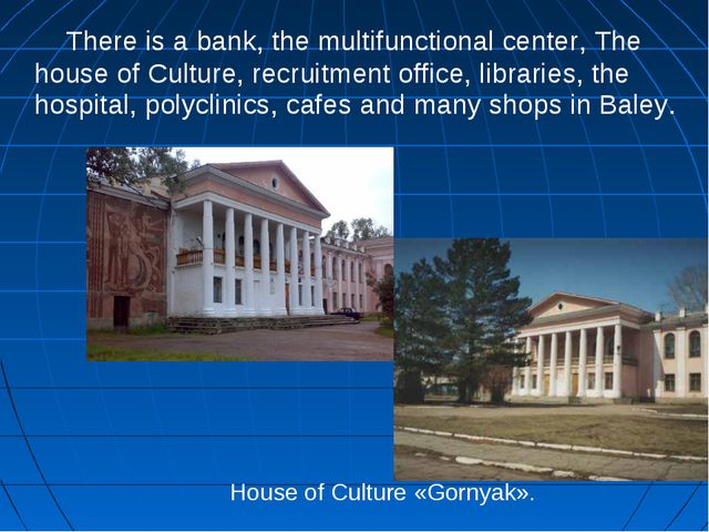 There is a bank, the multifunctional center, The house of Culture, recruitme...
