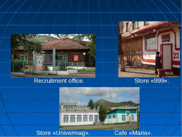 Store «Univermag». Cafe «Maria». Store «999». Recruitment office.