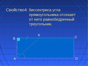 Свойство4: биссектриса угла  прямоугольника отсекает  от него равнобедр