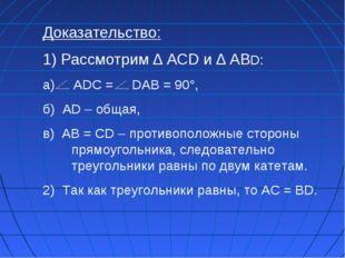 Доказательство: 1) Рассмотрим ∆ АСD и ∆ АВD: а) АDС = DАВ = 90°, б) АD – обща