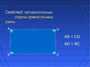 Свойство2: противоположные стороны прямоугольника равны. А В С D АВ =