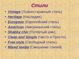 Стили Vintage (Ложностаринный стиль) Heritage (Наследие). European (Европейск