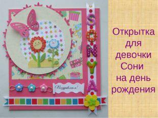 Открытка для девочки Сони на день рождения