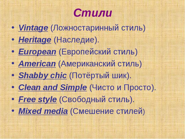 Стили Vintage (Ложностаринный стиль) Heritage (Наследие). European (Европейск...