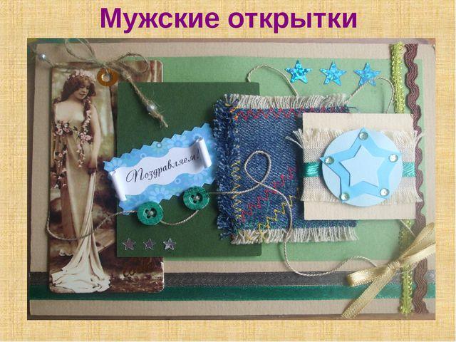 Мужские открытки