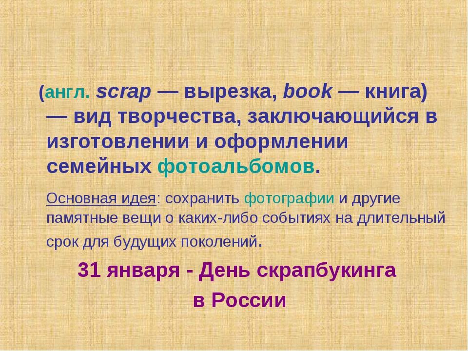 Скрапбу́кинг (англ.scrap — вырезка, book — книга) — вид творчества, заключа...