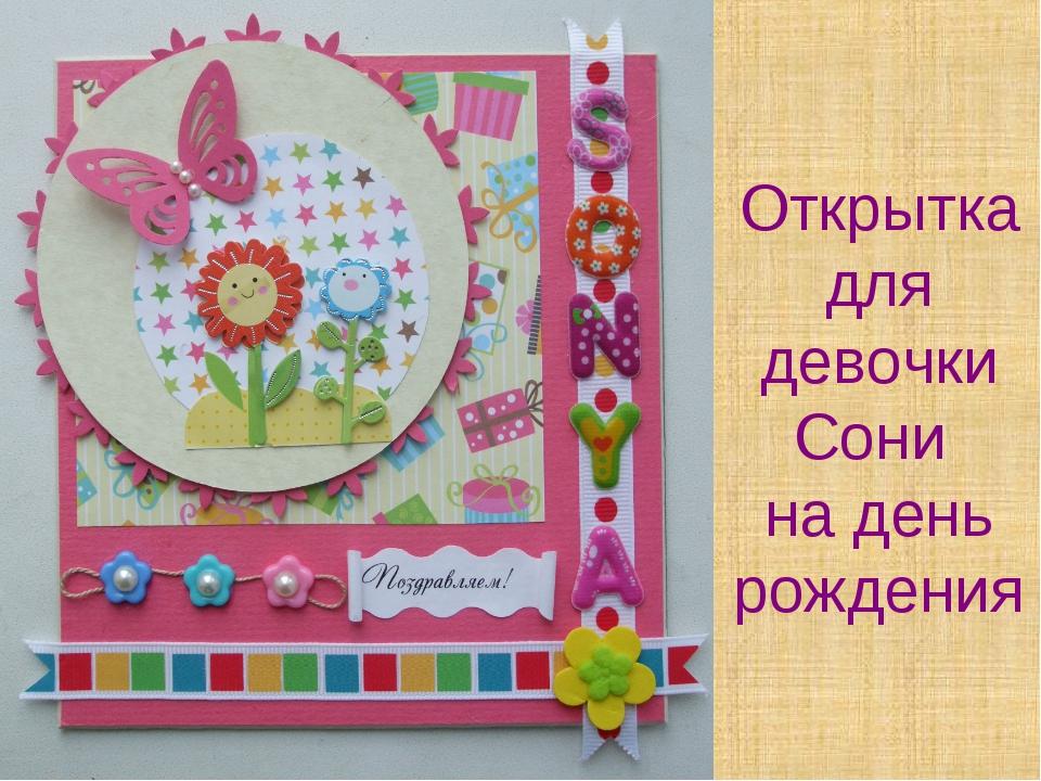 С днём рождения софийка открытка 64