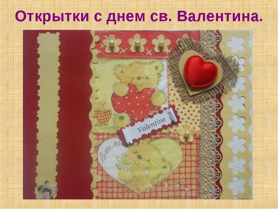 Открытки с днем св. Валентина.