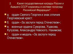 2.Какие государственные награды России и бывшего СССР сохранены в системе го