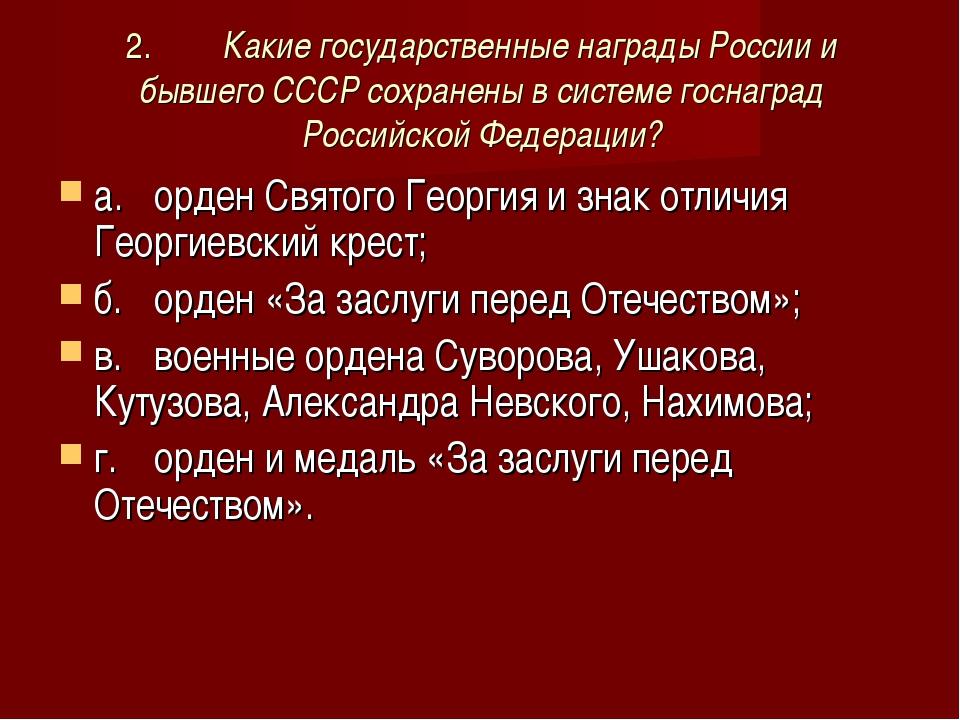 2.Какие государственные награды России и бывшего СССР сохранены в системе го...