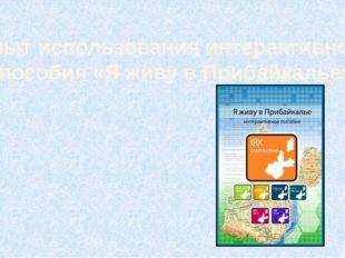 Опыт использования интерактивного пособия «Я живу в Прибайкалье»
