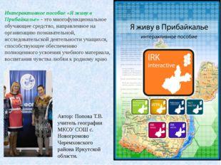 Интерактивное пособие «Я живу в Прибайкалье» - это многофункциональное обучаю
