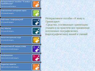 Интерактивное пособие «Я живу в Приангарье» -Средство, усиливающее ориентацию