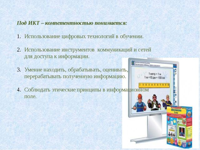 Под ИКТ – компетентностью понимается: Использование цифровых технологий в обу...