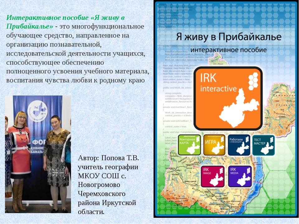 Интерактивное пособие «Я живу в Прибайкалье» - это многофункциональное обучаю...