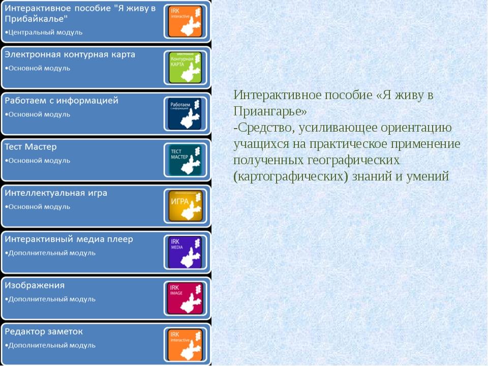Интерактивное пособие «Я живу в Приангарье» -Средство, усиливающее ориентацию...