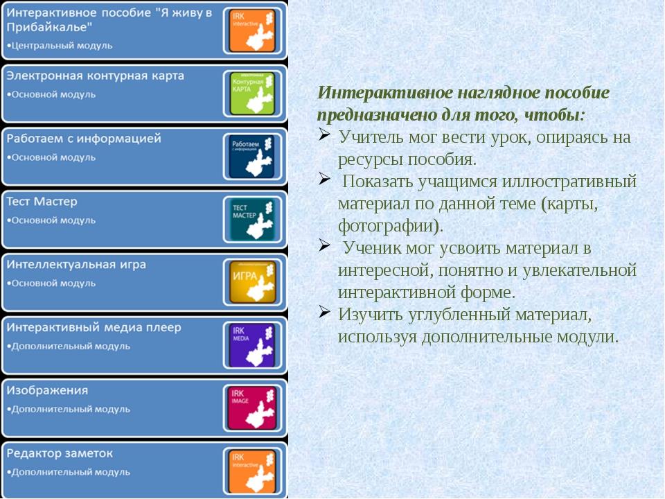 Интерактивное наглядное пособие предназначено для того, чтобы: Учитель мог ве...